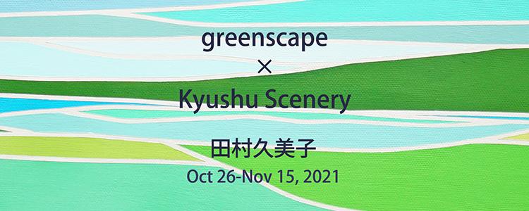 田村久美子「greenscape × Kyushu Scenery」