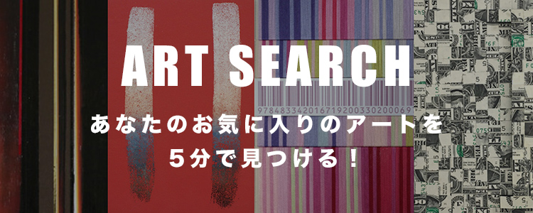 art search